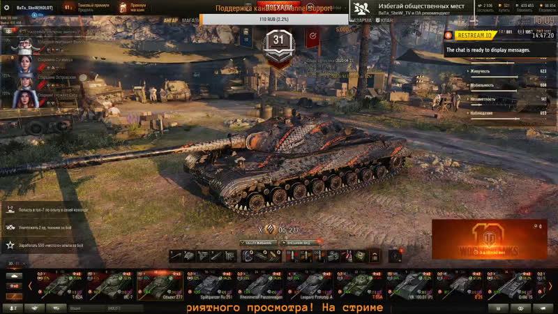 World of Tanks BaTa ShoW Патч 1 9 Общий чат и другие новшества