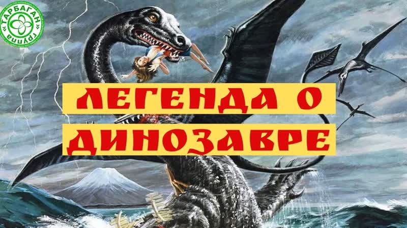 Легенда о динозавре Япония 1977г Советская прокатная копия