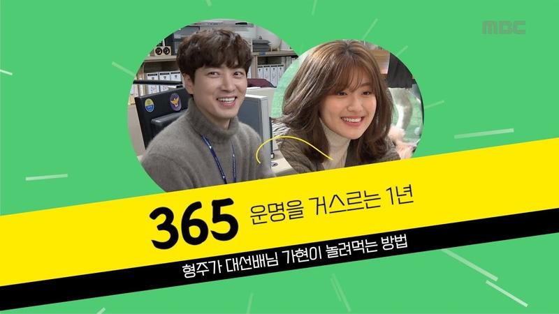 365밀착캠♥ 형주가 대선배님 가현이 놀려먹는 방법 MBC365 MBC월화드라마