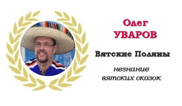 """Орден """"сказочной глупости""""-2019: номинанты года, изображение №20"""