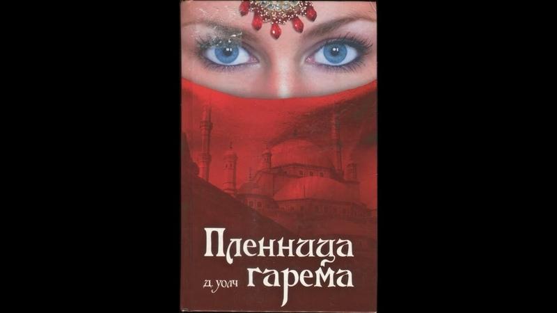 Vloq Обзор восточной литературы Книга Джаннет Оуч Пленнница Гарема