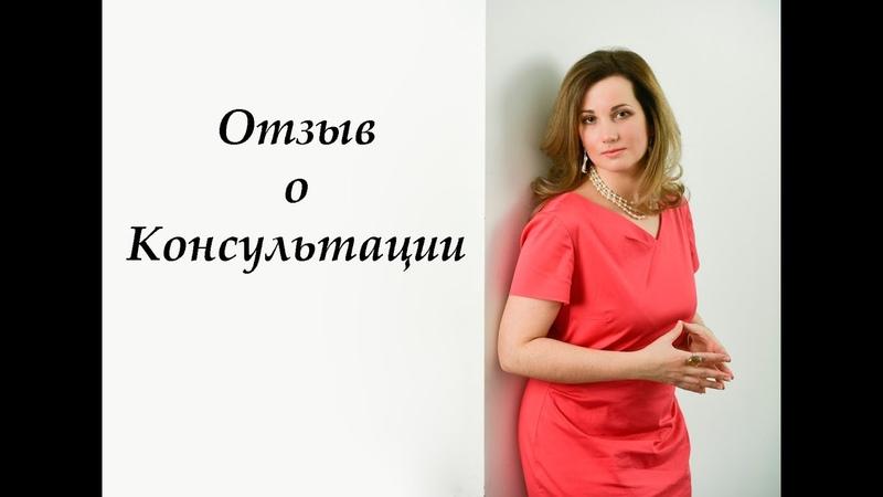 Отзыв Светланы о практике Ангелотерапии
