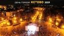 День города Кстово 2019