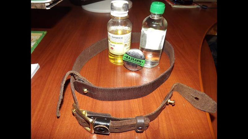 Простой способ размягчения старого кожаного ремня ружейного погона