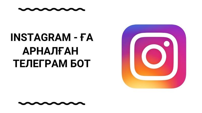 Instagram - ға Арналған Телеграм-Бот. Мәтінді Дұрыс Көрсету