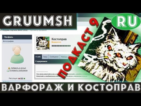 Gruumsh и Костоправ как хранитель варфорджа