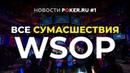 Землетрясение и стриптиз на WSOP Новости 1
