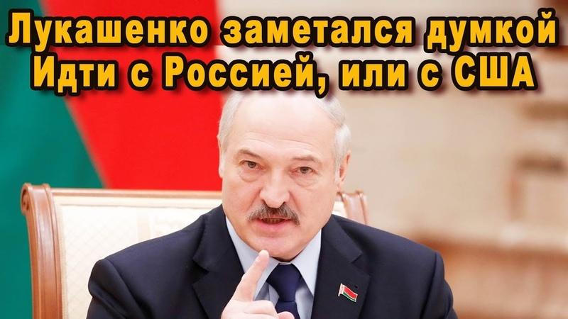 Лукашенко заметался с думкой, идти с Россией, или США, а нефть – дело третье