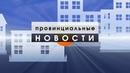 Провинциальные Новости 11 11 19