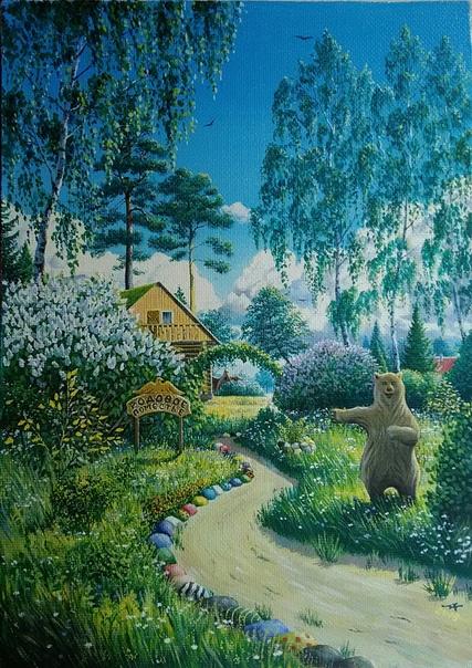 Мечта художника о родовом поместье