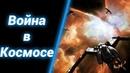 Пилоты Экстра Класса Marine Fodder ● StarCraft 2