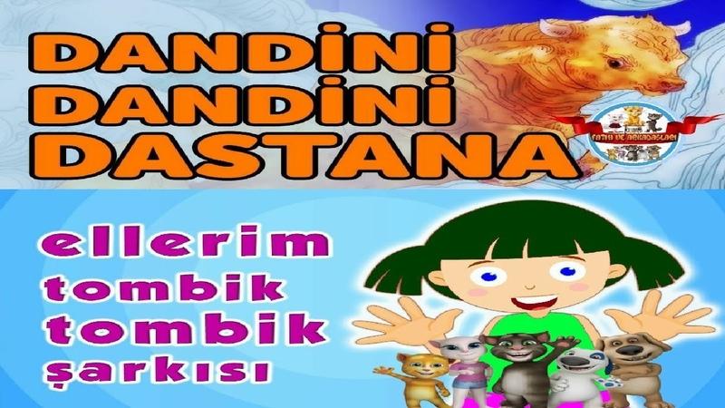 çocuk şarkıları - dandini dandini dastana ve ellerim tombik tombik - children songs