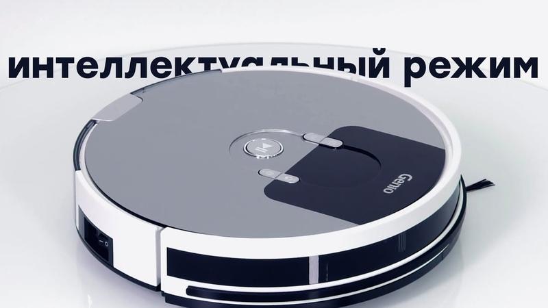 Робот пылесос Genio Deluxe 500 два вида щеток на выбор и режим влажной протирки гладких полов