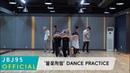 JBJ95 - '불꽃처럼' DANCE PRACTICE
