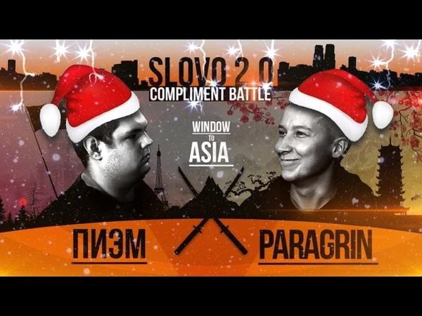 SLOVO 2 0 ПИЭМ vs PARAGRIN COMPLIMENT BATTLE WTA