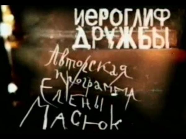Иероглиф дружбы часть 1 Пограничные войны