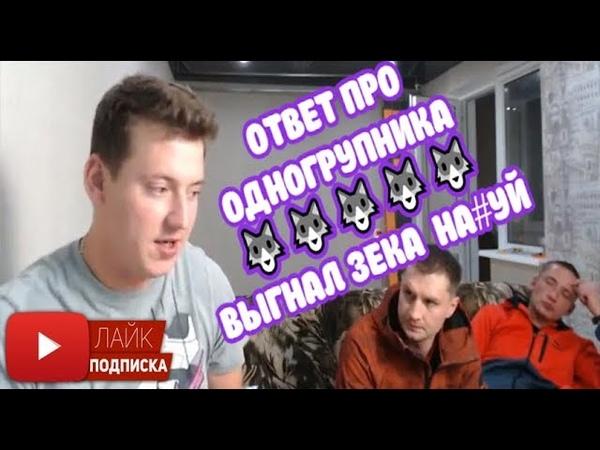 РИЧАРД ОТВЕТ ПРО ОДНОГРУПНИКА ВЫГНАЛ ЗЕКА