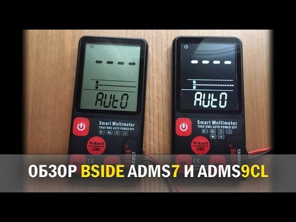 Обзор мультиметров BSide ADMS7 и ADMS9CL