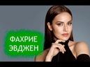 Фахрие Эвджен Биография и личная жизнь актрисы из сериала Королек птичка певчая