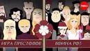 ИГРА ПРЕСТОЛОВ И ВОЙНЫ, ВДОХНОВИВШИЕ НА ЕЕ СОЗДАНИЕ - Алекс Гендлер - TED Ed на русском