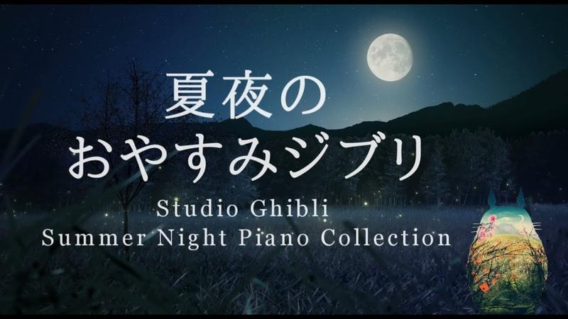 おやすみジブリ・夏夜のピアノメドレー 睡眠用BGM Studio Ghibli Summer Night Piano Collection Piano Covered by kno