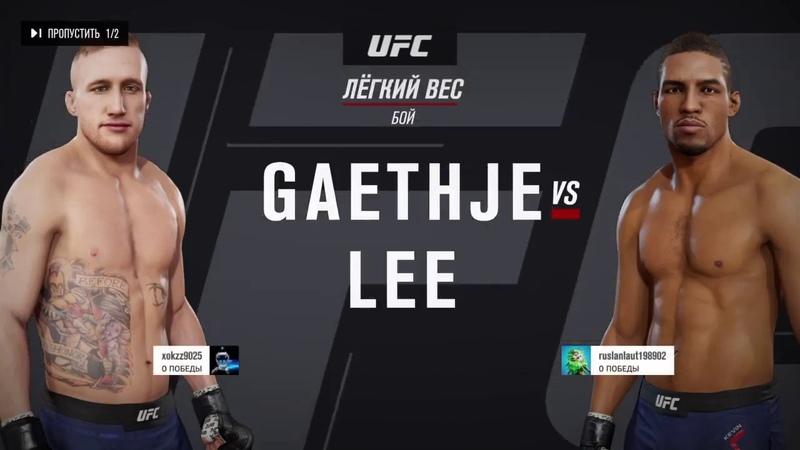 PFC 3 Gaethje vs Lee
