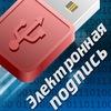Электронная подпись в СПб