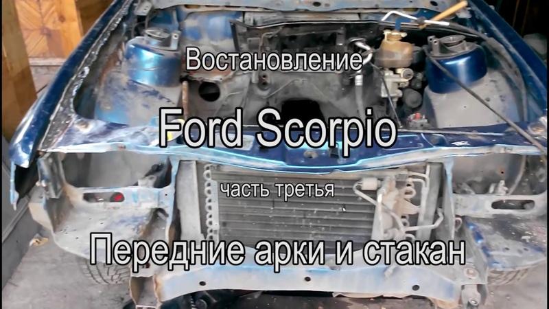 Ремонт Ford Scorpio часть 3 Востановление передних крыльев и стаканов The restoration