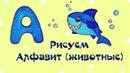 Рисуем алфавит с животными. Как нарисовать акулу Уроки рисования для детей. Выпуск 7