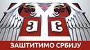Istorijska i državna prava Srbije Šta pripada Srbiji