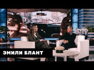 Эмили Блант хвалит работу мужа Джона Красински за Тихое место: Часть II