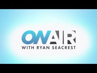 11 сентября 2019 г. | Телефонное интервью в эфире радио-шоу с Райаном Сикрестом