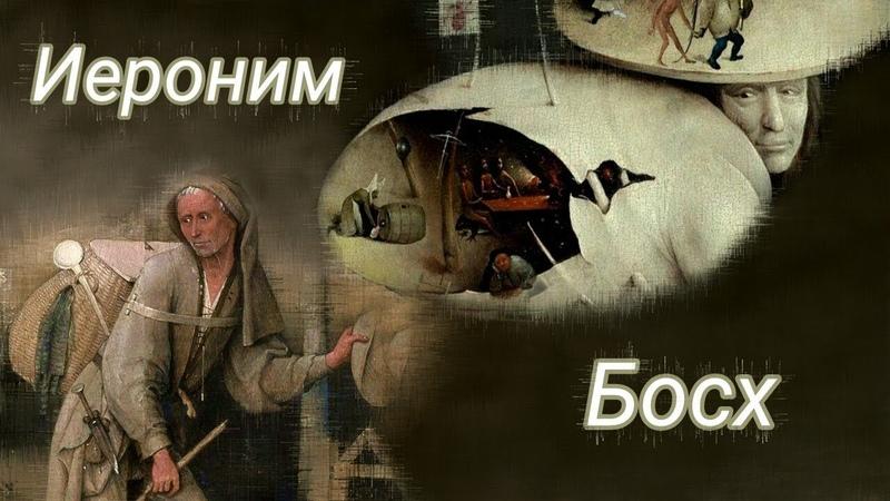 Иероним Босх Биография и картины Описание картин