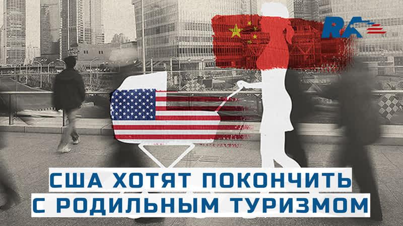 США собираются ужесточить правила въезда и выдачи виз для иностранок