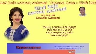 Тамара Асар - Шай ішіп кетсең қайтеді (БейнеМәтін)