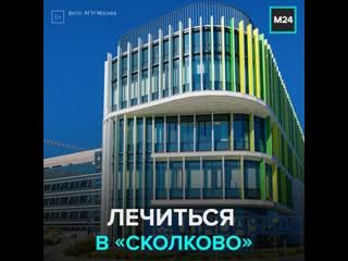 Строительство нового терапевтического корпуса в ММК Сколково  Москва 24