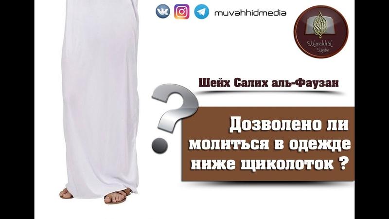 Молитва в одежде ниже щиколоток | Шейх Салих аль-Фаузан [HD]