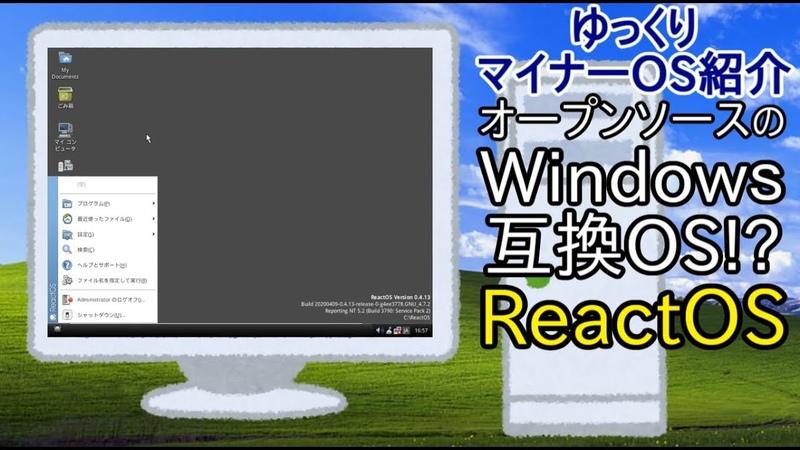 ゆっくりマイナーOS解説 ReactOS 〜Windowsの背中を追う者〜 実際に使ってみた