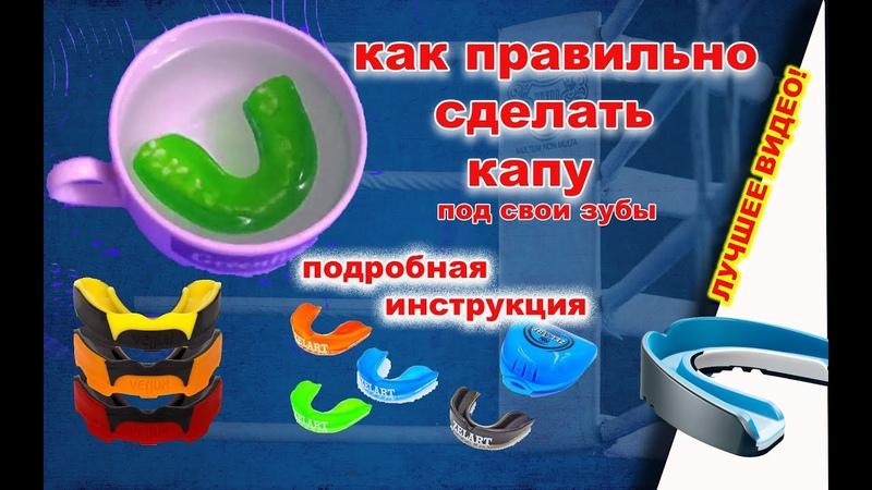Как правильно сделать (сварить) капу для бокса и единоборств. Бокс для начинающих в СПб.