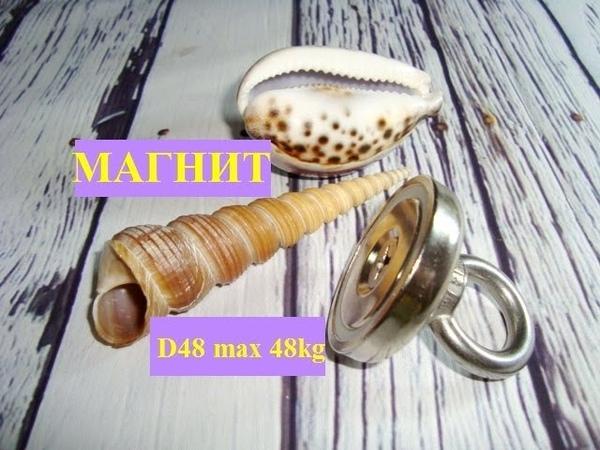 Неодимовый магнит D48 max 48kg с сайта AliExpress