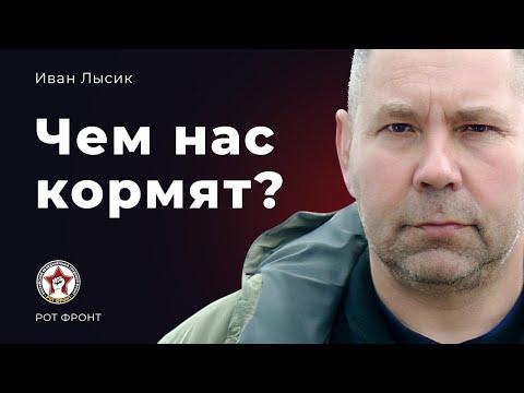 Лысик Положение дел в сельском хозяйстве РФ Чем нас кормят