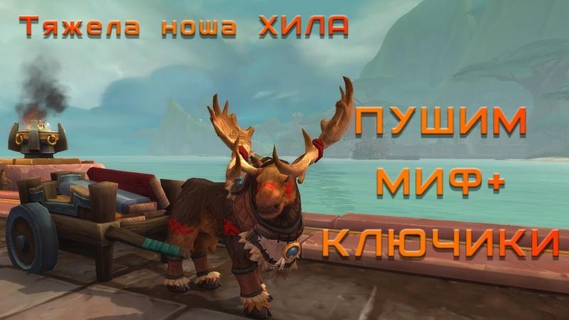 🔑АПАЕМ КЛЮЧИКИ МИФ🔑 ЗА Рестор Друида 400илвл | World of Warcraft BFA
