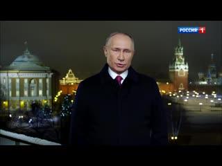 Новогоднее обращение Владимира Путина 2020 Record