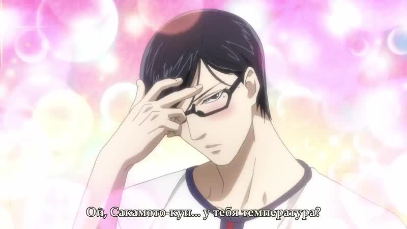 Anime365 Он взял лук момент из аниме Sakamoto Desu ga
