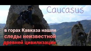 В горах Чечни нашли следы неизвестной древней цивилизации ( 2020 год)