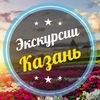 Экскурсии по Казани. Туры в Казань.