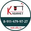Кабинет Мебель для офиса и учебы в Калининграде