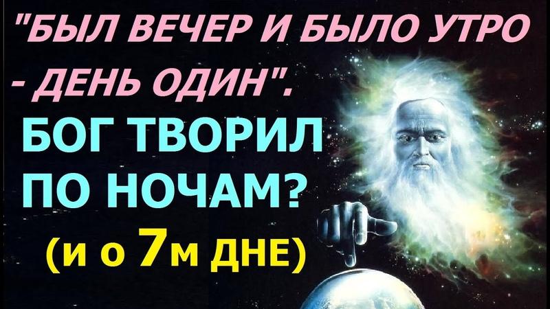 1 57 Был вечер было утро день один БОГ ТВОРИЛ ПО НОЧАМ и о 7 м дне Свидетели Иеговы