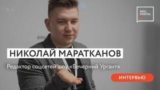 «Ты взял телефон в руки, тебе уже все предложили, рассказали». Интервью с Николаем Мараткановым.