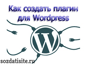 как создать плагин для wordpress